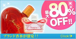 香水通販ネット 商品購入