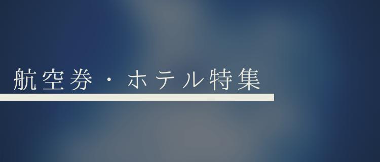 航空券・ホテル特集