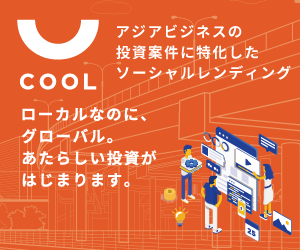 COOL(クール)
