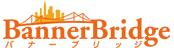 バナーブリッジ公式ブログ